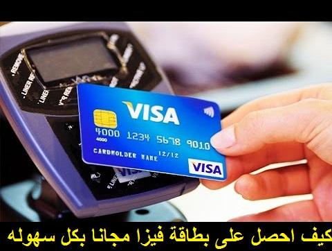 كيف, احصل, على, بطاقة, فيزا, مجانا ,بكل ,سهوله
