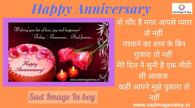 happy marriage anniversary image download | anniversary wallpapers
