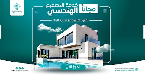 عرض تكامل البناء احتفالا باليوم الوطني السعودي