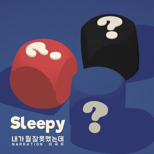 SLEEPY – So What (Narr. Lee Guk Joo) – Single