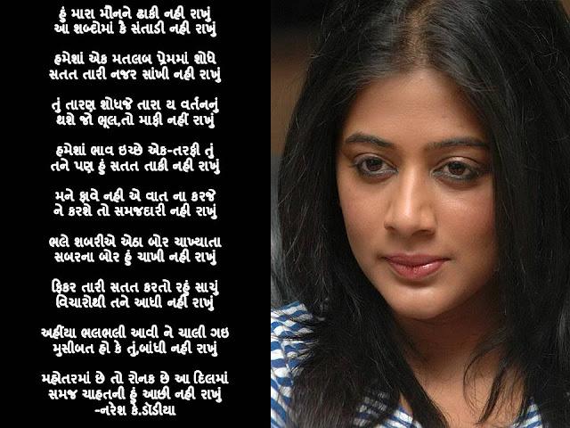 हुं मारा मौनने ढाकी नही राखुं Gujarati Gazal By Naresh K. Dodia