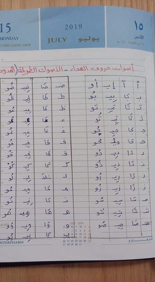 شيتات تأسيس اللغة العربيه للأطفال للاستاذة/ هدى محمد 22