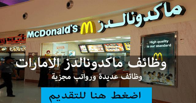 وظائف ماكدونالدز الامارات 2020 لكل التخصصات والجنسيات تقدم لها الان