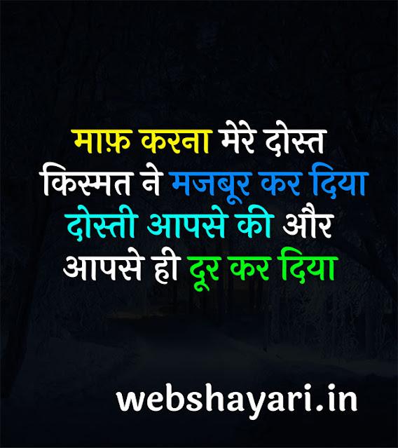 dosti majboori shayari sad dard bhari shayari image