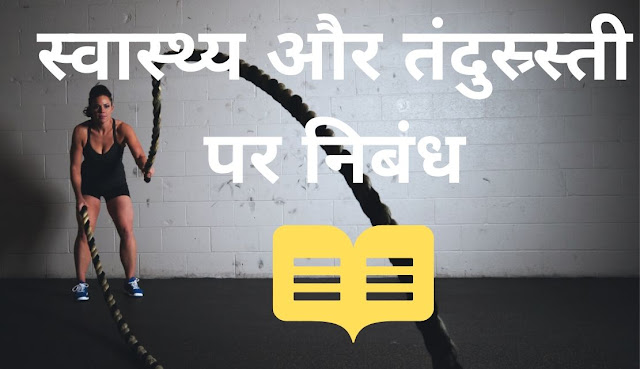 Health and Fitness Essay in Hindi