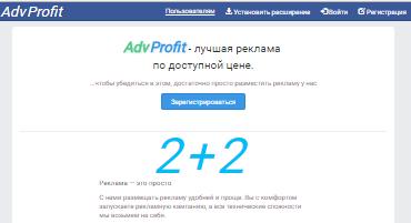 Advprofit.