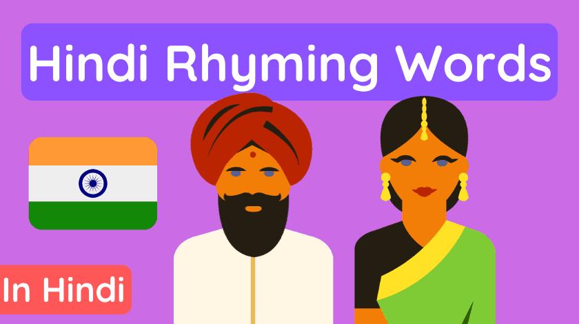 Hindi Rhyming Words
