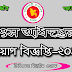 Ministry of Fisheries । National Agriculture Technology job circular 2019