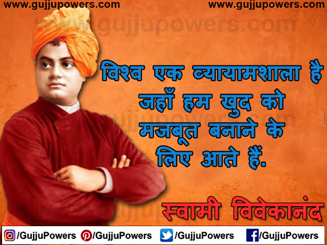 swami vivekananda jayanti wishes in hindi