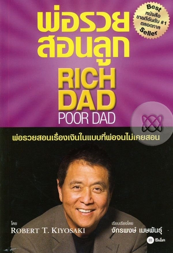 rich dad poor dad lessons pdf