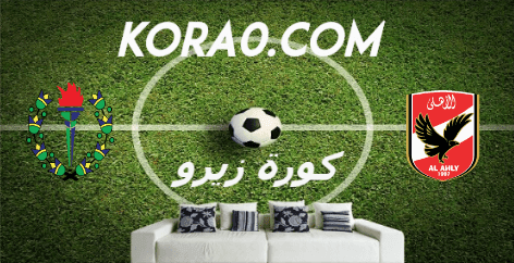 مشاهدة مباراة الأهلي وسموحة بث مباشر اليوم 11-3-2020 الدوري المصري