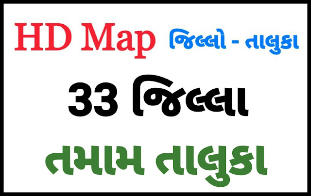 GUJRAT ALL 33 DISTRICT MAP WITH TEHSIL (TALUKA) MAP NEW 2020 - DOWNLOAD PDF
