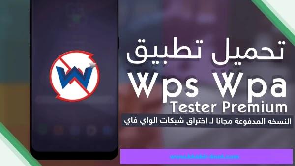 تحميل برنامج wps wpa tester premium المدفوع للاندرويد مجانا - خبير تك