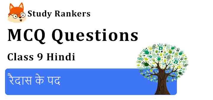 MCQ Questions for Class 9 Hindi Chapter 7 रैदास के पद स्पर्श