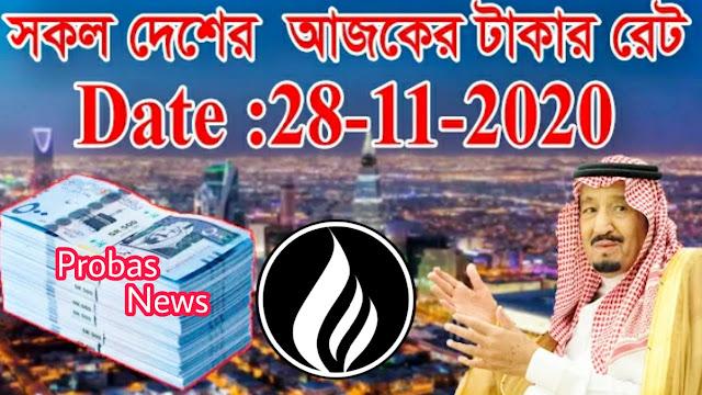 আজকের টাকার সঠিক রেট - Today Money Rate 28-11-2020