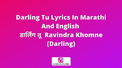 Darling Tu Lyrics In Marathi And English - डार्लिंग तू | Ravindra Khomne (Darling)