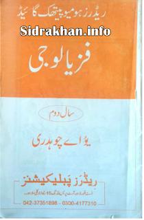 physiology in urdu