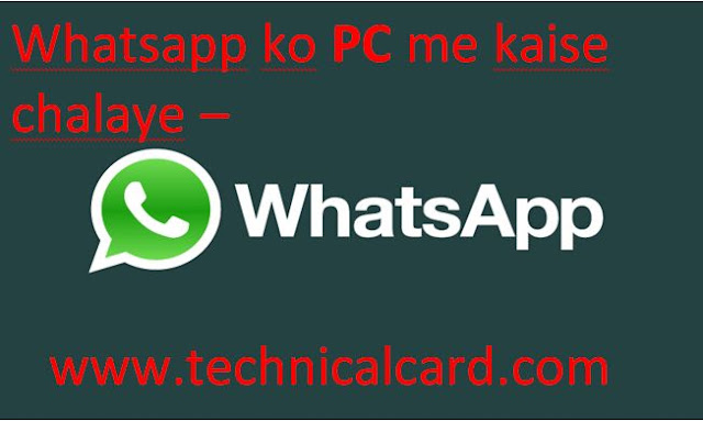 Whatsapp Ko Pc Me Kaise Chalaaye Full Details Step By Step