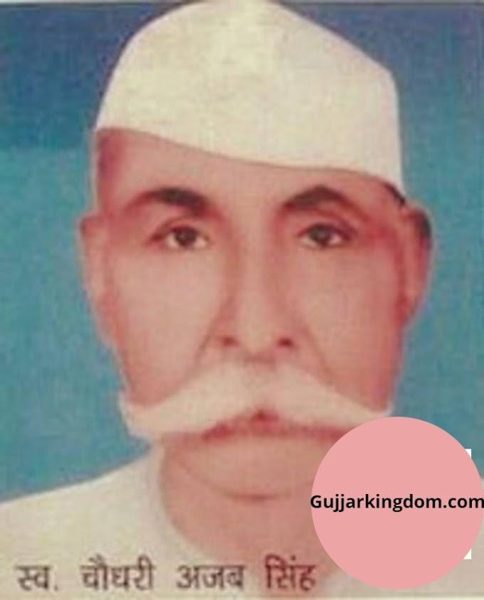 #स्वः चौ अजब सिंह गुर्जर (#चौहान)   #पूर्व विधायक काँधला विधानसभा सीट शामली