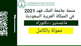 منحة جامعة الملك فهد بالمملكة العربية السعودية 2022