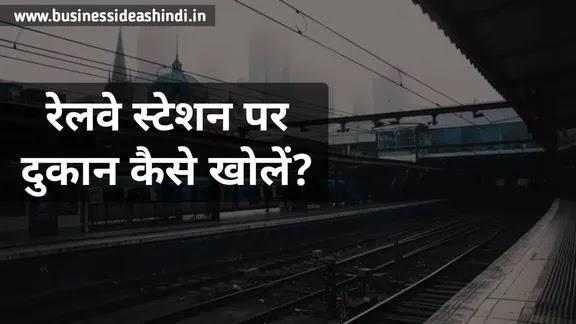 रेलवे स्टेशन पर दुकान कैसे खोले?