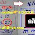 มาแล้ว...เลขเด็ดงวดนี้ 2ตัวตรงๆ หวยทำมือสูตรคำนวน กรกาฬสินธ์ุ งวดวันที่16/2/63