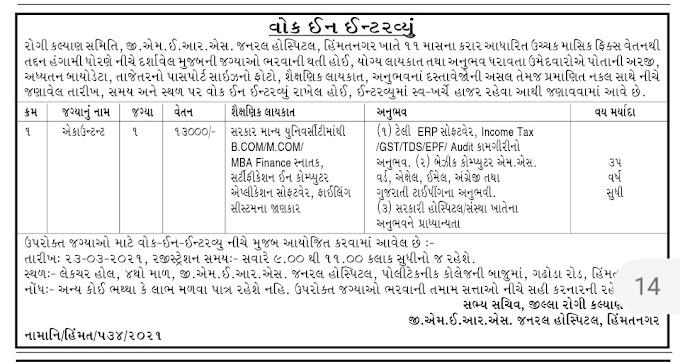 General Hospital Himmatnagar Accountant Recruitment 2021