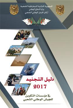 دليل التجنيد الانضمام إلى صفوف الجيش الوطني الشعبي 2017