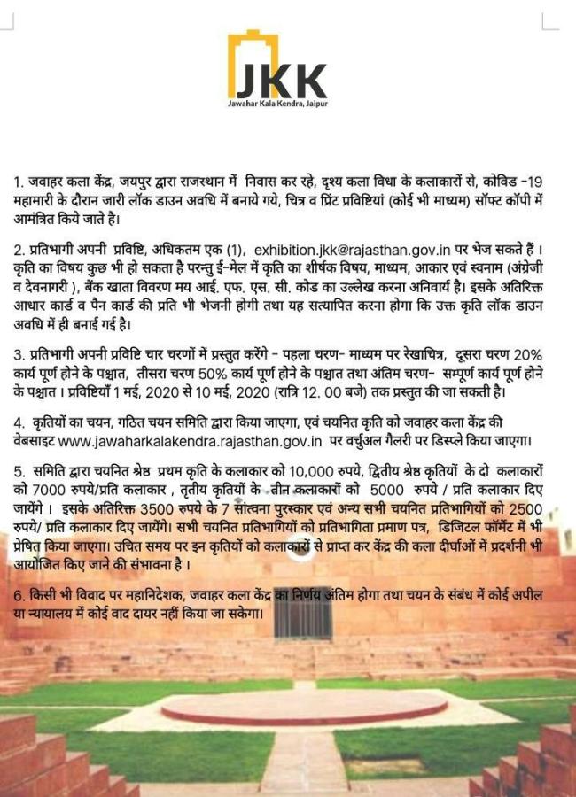 राजस्थान के कलाकारों के लिए लॉक डाउन में बेहतर अवसर, जवाहर कला केंद्र (JKK) ने आमंत्रित कीं प्रविष्टियाँ
