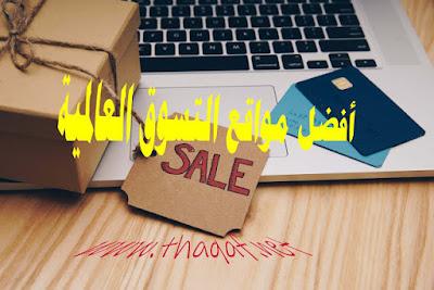 أفضل مواقع التسوق العالمية