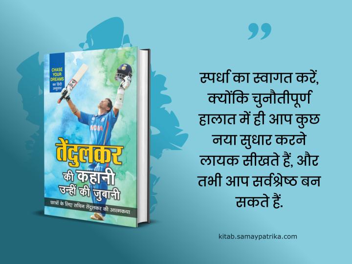 autobiography-of-sachin-in-hindi