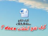 كيف تفتح الملفات docx ؟