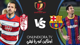 مشاهدة مباراة غرناطة وبرشلونة بث مباشر اليوم 03-02-2021 في كأس ملك إسبانيا
