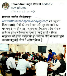 uttarakhand migration commission website launch by CM