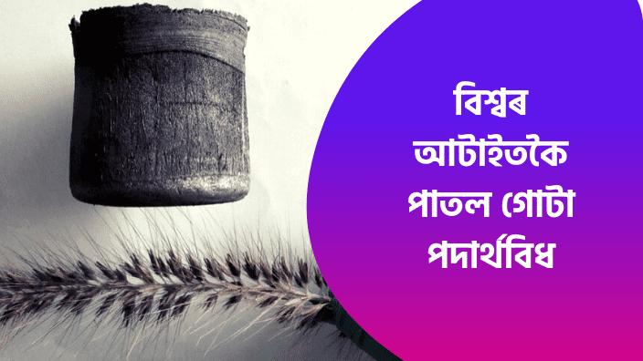 বিজ্ঞান,বিজ্ঞান বিচিত্ৰা,Assamese Science News,