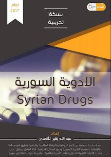 تحميل كتاب الادوية السورية