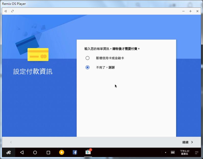 Image%2B012 - Remix OS Player - 高端的 Android 6.0.1模擬器,讓你在電腦上玩手機遊戲、可多開視窗、極類似PC的操作模式