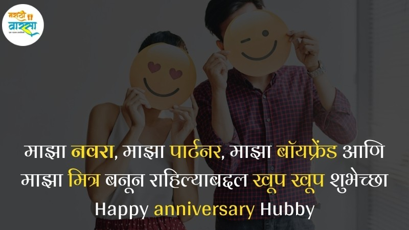 Happy Anniversary Quotes In Marathi