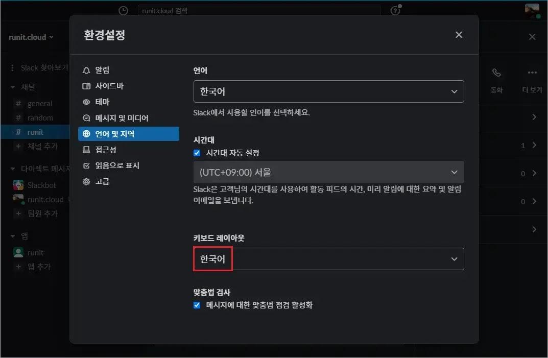 [SLACK] 슬랙에서 한글 설정하기 (언어 : 한국어)