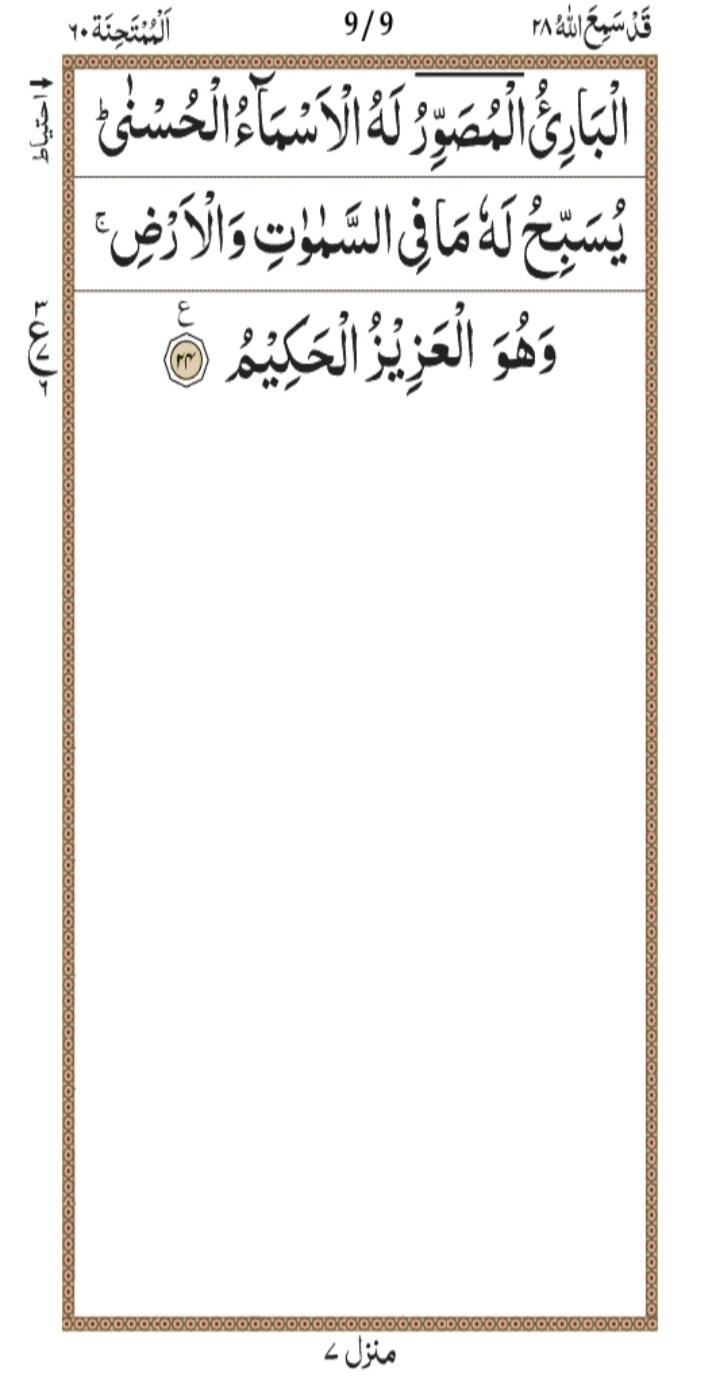 surah hashr, surah al hashr, sura hasor, surah 59, sura hasor bangla, hashr, surah hashr full, surah e hashr, surah hashr bangla, surah hashr with urdu translation, surah hashr last 3, surah hashr in english, hashr surah, surah hashr translation, surah hashr last, surah hashr urdu translation, surah al hasyr rumi, surah al hashr bangla, la yastawi surah in quran, surah al hashr urdu translation, surah al hashr in english, lau anzalna surah al hashr, surah al hashr full