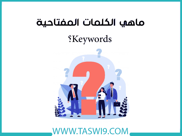 ماهي الكلمات المفتاحية Keywords