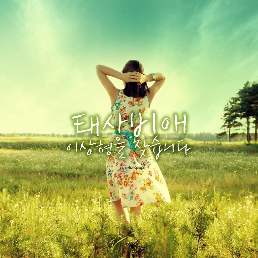 [EP] Taesabiae – 이상형을 찾습니다