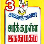 அர்த்தமுள்ள இந்து மதம் பாகம் 3