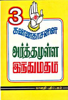 Arthamulla indhu madham mp3 part-3 Audio book Listen online, அர்த்தமுள்ள இந்து மதம் பாகம் 3 - இந்து மதம் என்றால் என்ன?  இந்து மதத்தின் சிறப்புகள் - Kaviyarasu Kannadasan
