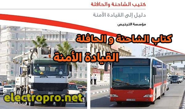 كتاب الشاحنة و الحافلة - القيادة الآمنة -