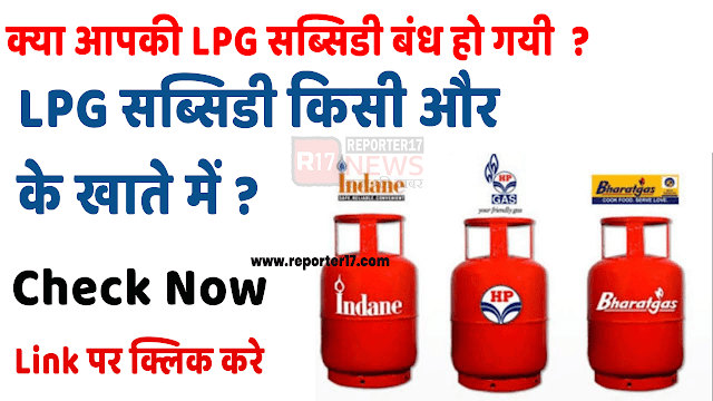 https://www.reporter17.com/2020/03/how-to-check-your-lpg-subsidy-2020.html