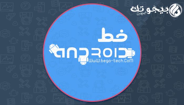 خط أندرويد – Android Font