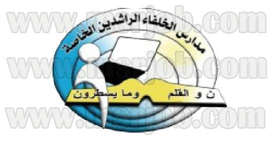 مطلوب مدرسين مؤهلات عليا للتعيين فورا بمدرسة الراشدين 6 / 6 / 2017