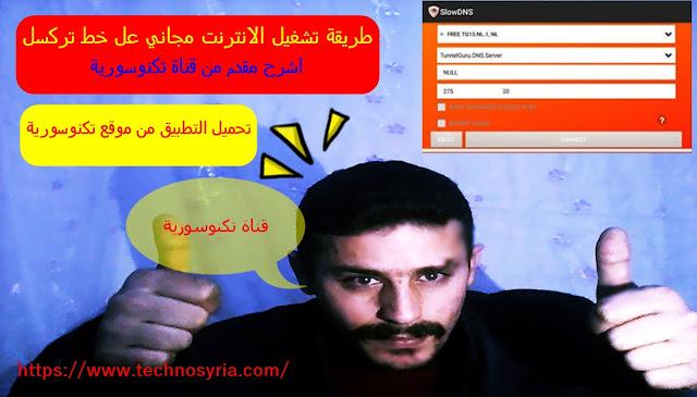 نظام أسماء النطاقات البطيء,نظام أسماء النطاقات البطيء 2019,نظام أسماء النطاقات البطيء قسط,نظام أسماء النطاقات البطيء إنترنت مجاني,DNS بطيئة VPN,إعدادات DNS VPN بطيئة,نظام أسماء النطاقات,نظام أسماء النطاقات البطيء غير محدود إنترنت مجاني,slowdns,نظام أسماء النطاقات البطيء,بطء DNS ufone,نظام أسماء النطاقات البطيء,شرح نظام أسماء النطاقات البطيء,إعداد DNS بطيئة,نظام أسماء النطاقات البطيء لام 2019,نظام أسماء النطاقات البطيء صافي الحرة,نظام أسماء النطاقات البطيء 2018,بطيئة dns,DNS بطيئة وكيل جديد,بطيئة DNS فودافون,نظام أسماء النطاقات البطيء ilimitado