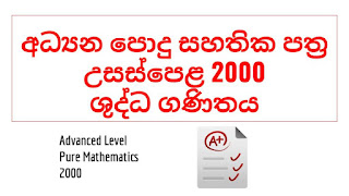 Advanced Level 2000 Pure Maths Past Paper